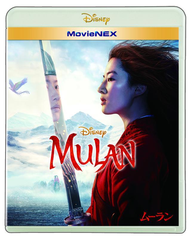 画像: ディズニー史上最強ヒロイン『ムーラン』MovieNEX11月20日発売決定!