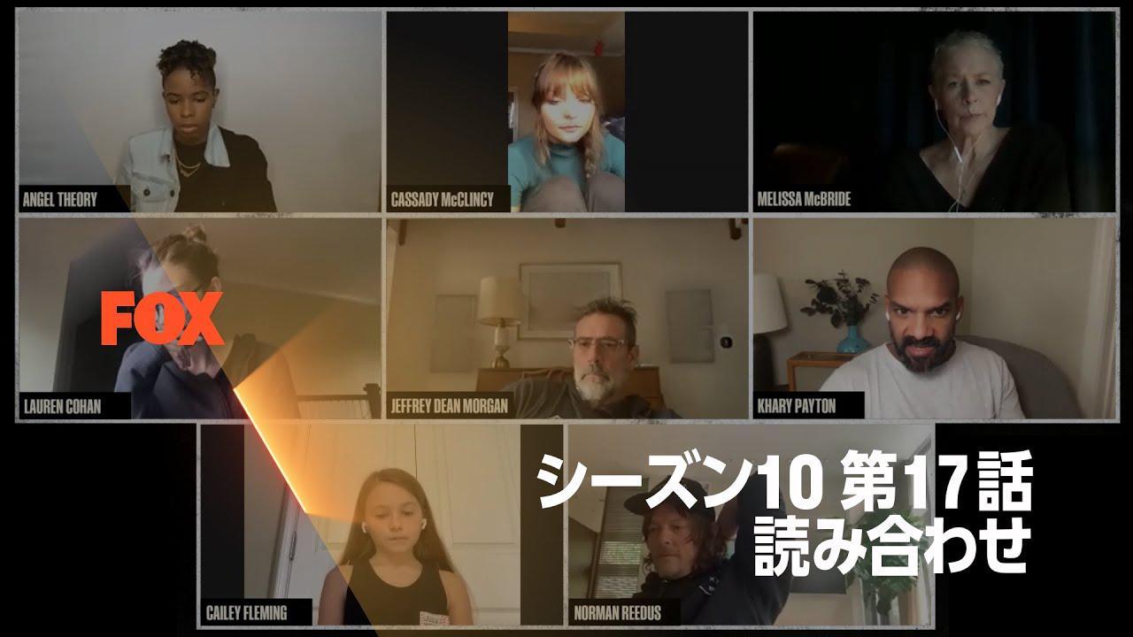 画像: シーズン10 第17話の読み合わせの模様を特別公開! - ウォーキング・デッド   FOX www.youtube.com