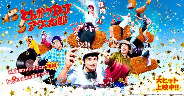 画像: 映画『とんかつDJアゲ太郎』オフィシャルサイト| 大ヒット上映中!