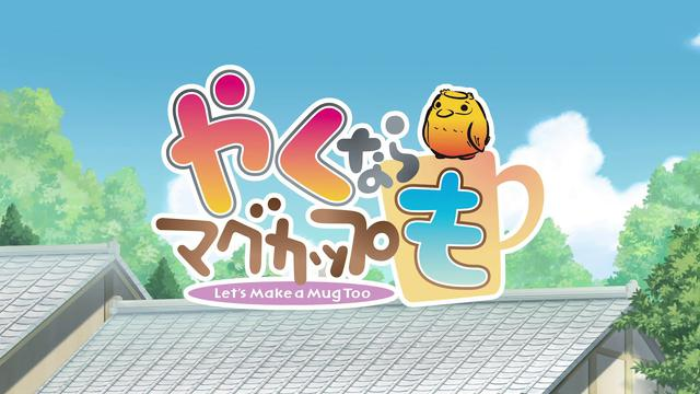 画像: TVアニメ&実写「やくならマグカップも」アニメティザーPV youtu.be