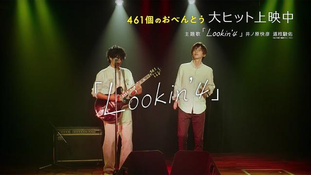画像: 映画『461個のおべんとう』主題歌「Lookin' 4」SPショートPV youtu.be