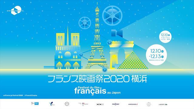 画像: 「フランス映画祭2020 横浜」Trailer youtu.be