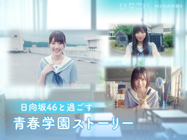 画像1: 日向坂高校での青春ストーリー「ひなこい」日向坂46メンバーの撮影現場レポート到着!