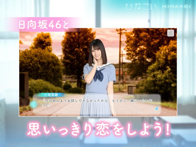 画像2: 日向坂高校での青春ストーリー「ひなこい」日向坂46メンバーの撮影現場レポート到着!