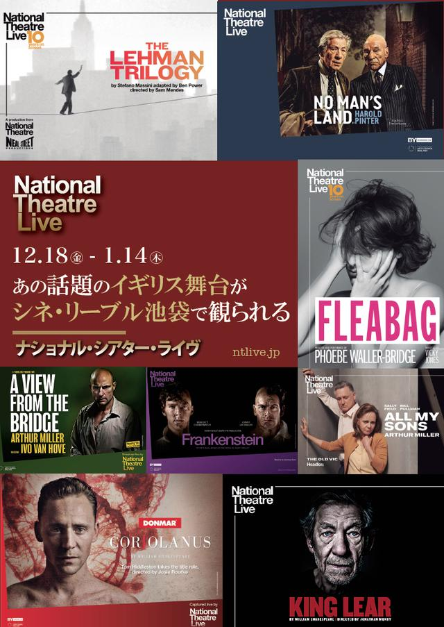 画像9: 『ナショナル・シアター・ライブ アンコール2020冬』12/18(金)~1/14(木)池袋シネ・リーブルで開催決定!