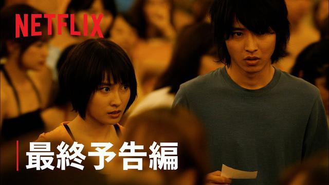 画像: 『今際の国のアリス』 予告編#2 - Netflix © 麻生羽呂・小学館/ROBOT youtu.be