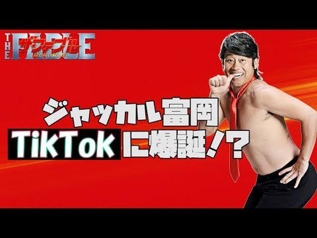 画像: 『ジャッカル富岡』TikTokに爆誕!?(ダイジェスト動画) youtu.be