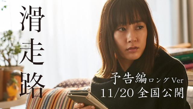 画像: 映画『滑走路』(11月20日公開)ロング版予告 youtu.be