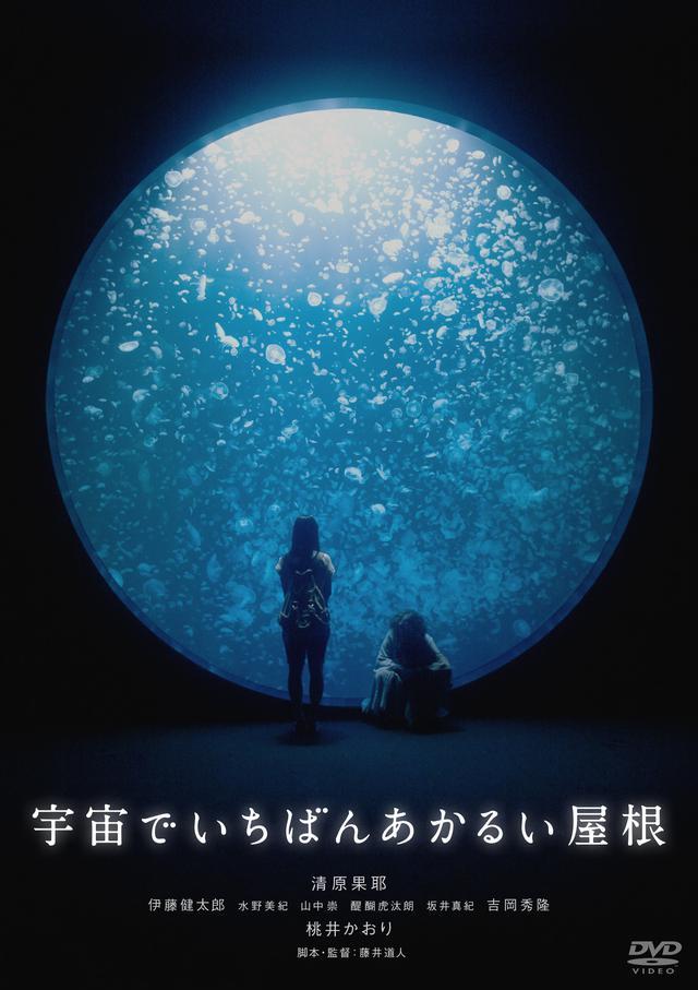 画像: 清原果耶、藤井道人監督が〈広島国際映画祭〉のスペシャルゲストで『宇宙でいちばんあかるい屋根』舞台挨拶に登壇!