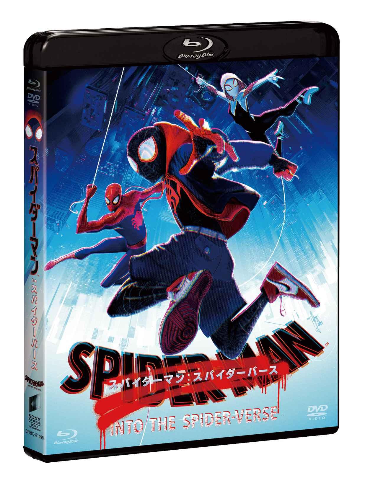 画像: 「スパイダーマン:スパイダーバース」ソニー・ピクチャーズよりブルーレイ&DVDセット発売中