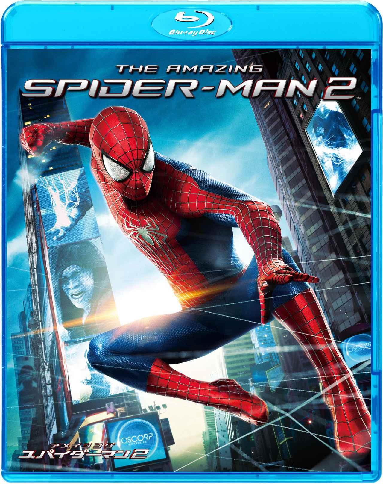 画像: 「アメイジング・スパイダーマン2」ソニー・ピクチャーズよりブルーレイ発売中