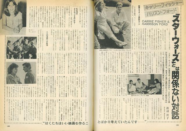 画像: 「新たなる希望」日本公開に合わせて初来日