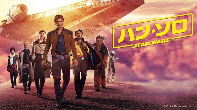 画像: 『ハン・ソロ/スター・ウォーズ・ストーリー』 ©2018 & TM Lucasfilm Ltd.