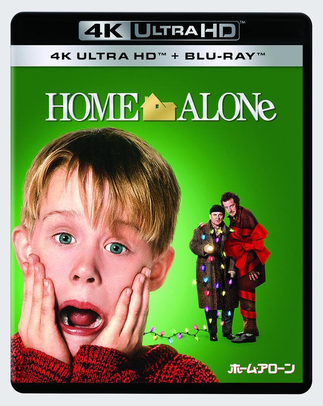 画像: 製作30年記念!クリスマス映画の大ヒット作が4K UHDで登場