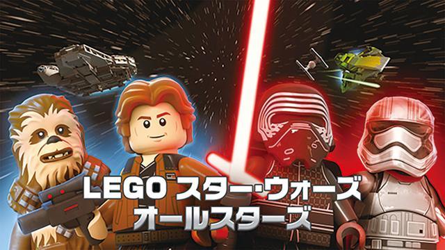 画像: 『LEGO スター・ウォーズ オールスターズ』 ©2018 the LEGO Group and Lucasfilm Ltd. All rights reserved.