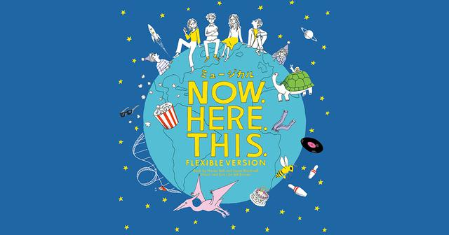 画像: 浜中文一主演舞台ミュージカル「Now. Here. This.」(ナウ・ヒア・ディス)公式