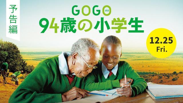 画像: 『GOGO(ゴゴ) 94歳の小学生』予告編 www.youtube.com