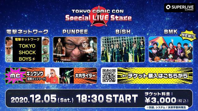 画像: TOKYO COMIC CON Special LIVE Stage | OPENREC.tv (オープンレック)