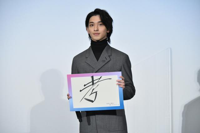 画像3: 「今年を表す漢字一字」