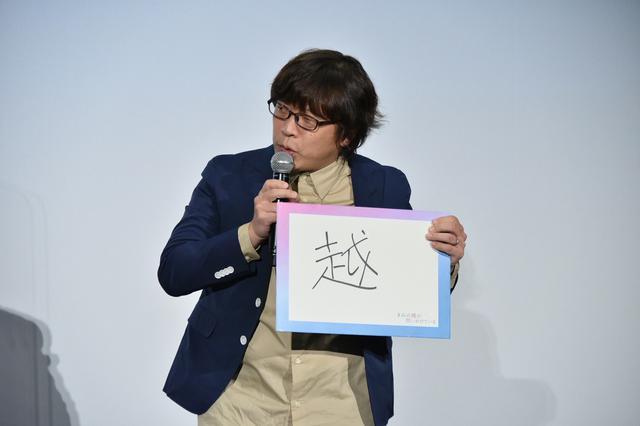 画像1: 「今年を表す漢字一字」