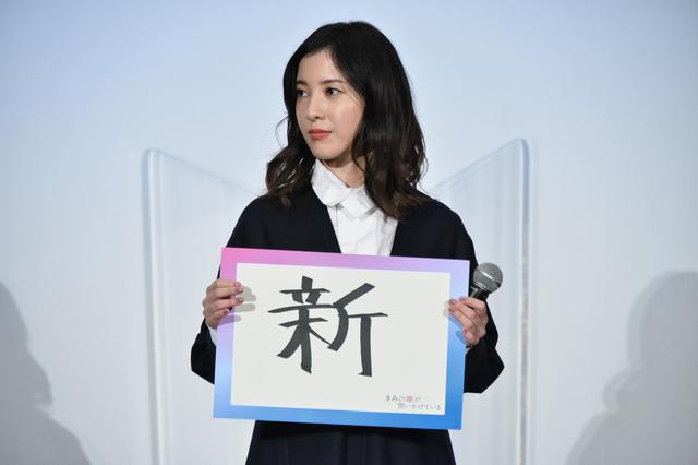 画像2: 「今年を表す漢字一字」