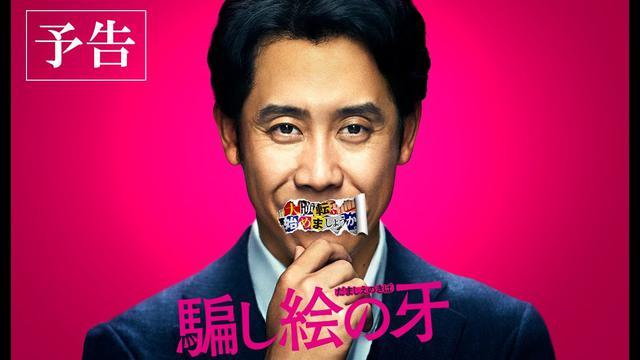 画像: 映画『騙し絵の牙』【予告編】3月26日(金)全国公開 youtu.be