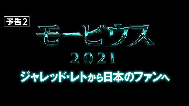画像: 映画『モービウス』予告2 + ジャレッド・レト スペシャルメッセージ www.youtube.com