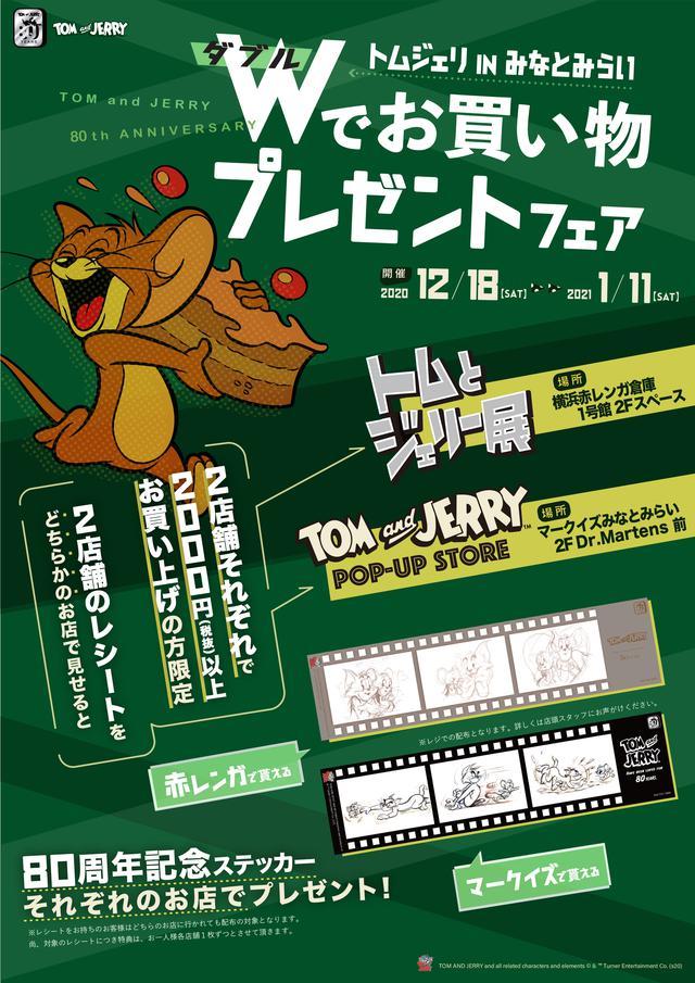 画像3: 誕生80周年記念!世界初『トムとジェリー展』が横浜で開催決定!