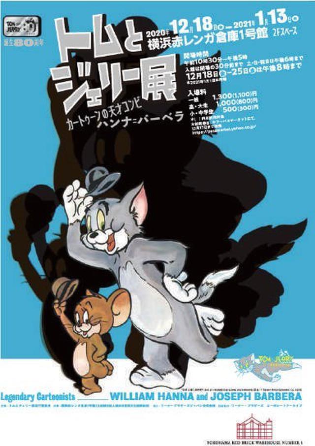 画像1: 誕生80周年記念!世界初『トムとジェリー展』が横浜で開催決定!