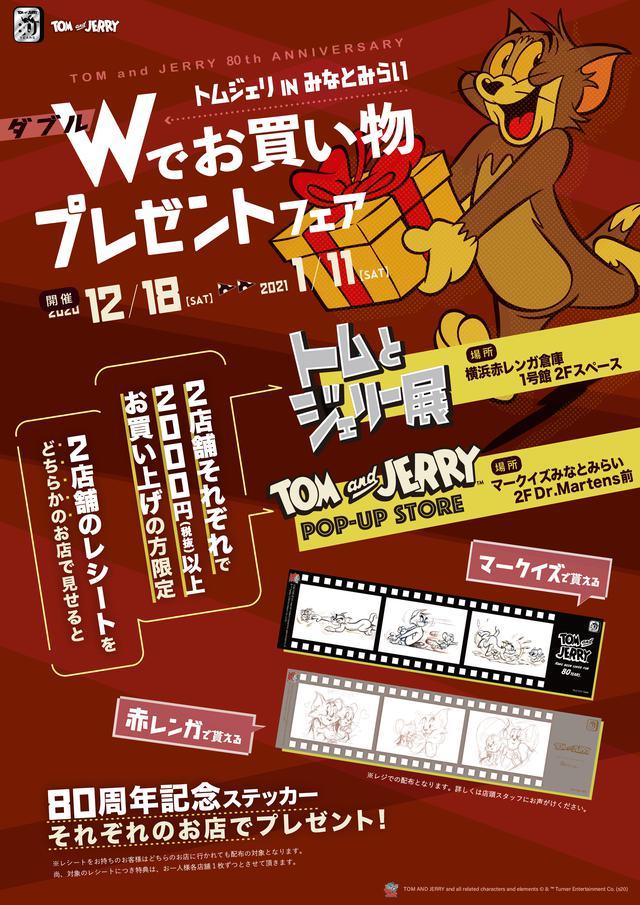 画像2: 誕生80周年記念!世界初『トムとジェリー展』が横浜で開催決定!