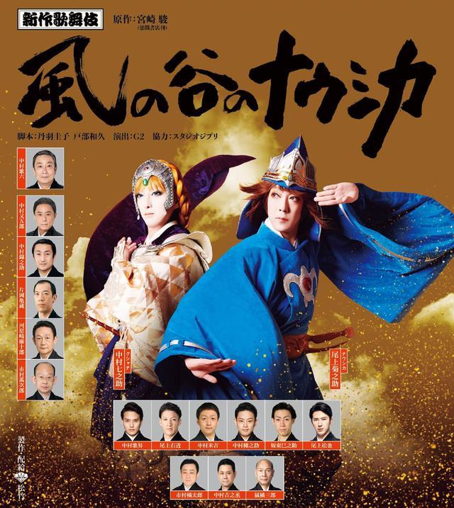 画像: 新作歌舞伎 風の谷のナウシカ 公式ウェブサイト|松竹