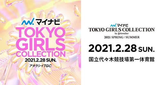 画像: 第32回 マイナビ 東京ガールズコレクション 2021 SPRING/SUMMER|マイナビ TGC 21 S/S