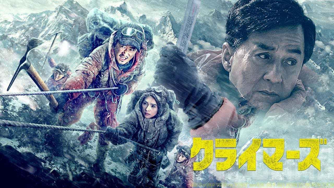 画像: エベレスト登頂に人生を賭けたチームを描く『クライマーズ』予告が解禁 - SCREEN ONLINE(スクリーンオンライン)