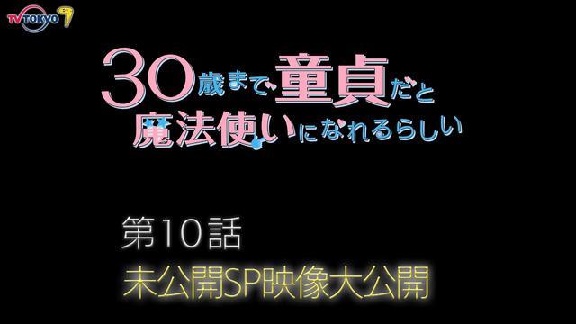 画像: 木ドラ25「30歳まで童貞だと魔法使いになれるらしい」未公開SP映像|テレビ東京 youtu.be