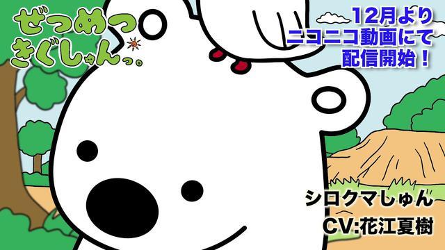 画像: アニメ【ぜつめつきぐしゅんっ。】シロクマしゅん自己紹介(CV:花江夏樹) www.youtube.com