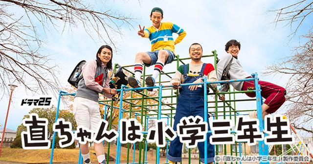 画像: 【ドラマ25】直ちゃんは小学三年生 | 主演 杉野遥亮 | テレビ東京