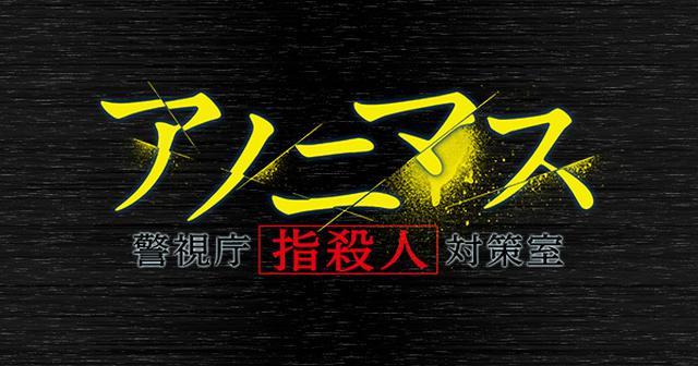 """画像: アノニマス~警視庁""""指殺人""""対策室~ テレビ東京"""