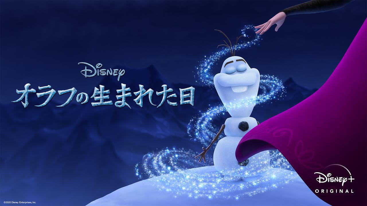 画像4: ©2020 Disney