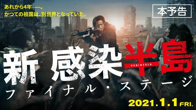 画像: 【公式】『新感染半島 ファイナル・ステージ』本予告 2021/1/1<元旦>公開 www.youtube.com