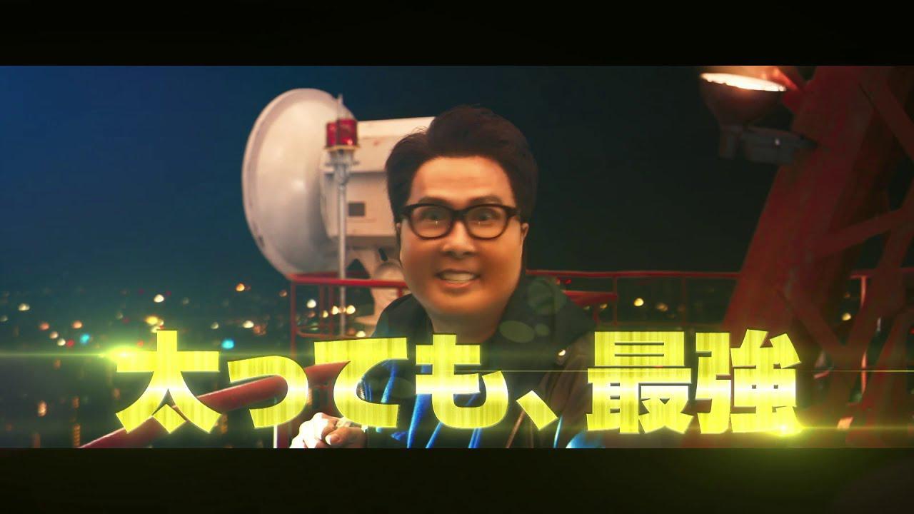 画像: 『燃えよデブゴン/TOKYO MISSION』本予告 www.youtube.com
