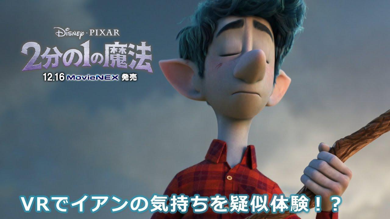 画像: 「2分の1の魔法」MovieNEX VRでイアンの気持ちを疑似体験⁉ www.youtube.com