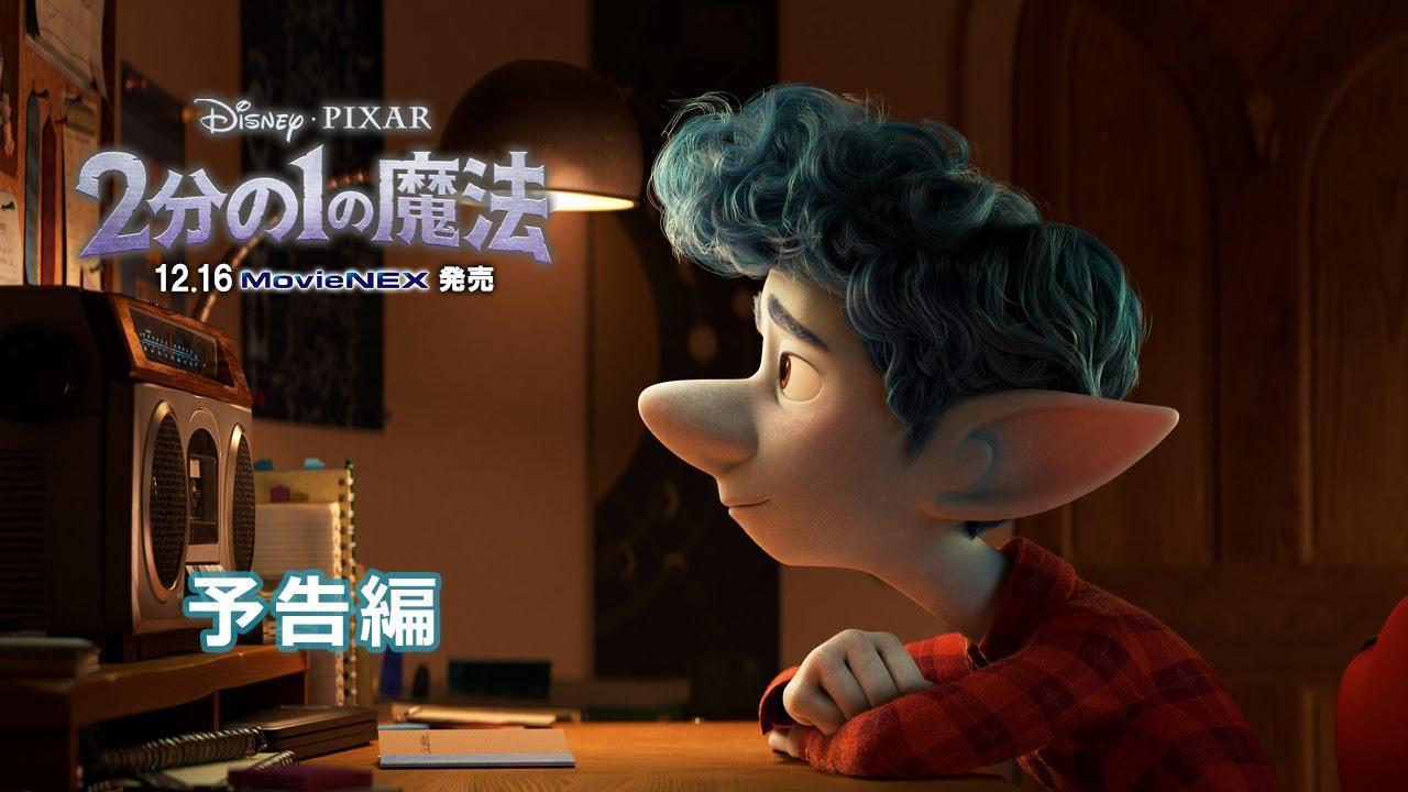 画像: 「2分の1の魔法」MovieNEX 予告編 www.youtube.com