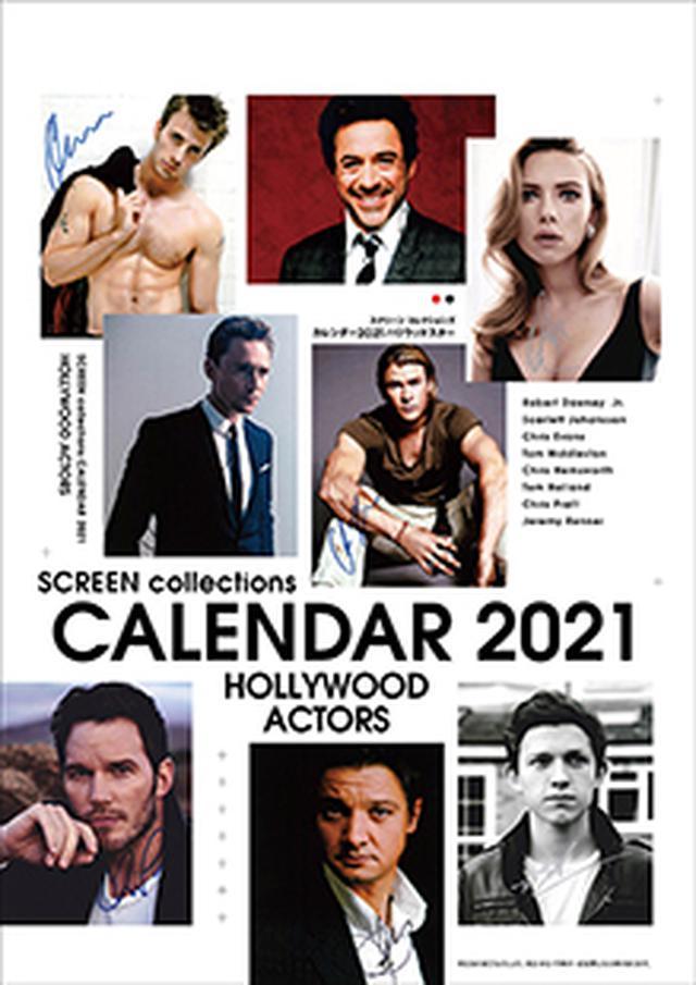 画像: 【WINTER SALE・20% OFF/送料半額】 SCREEN collections カレンダー 2021 ハリウッドスター