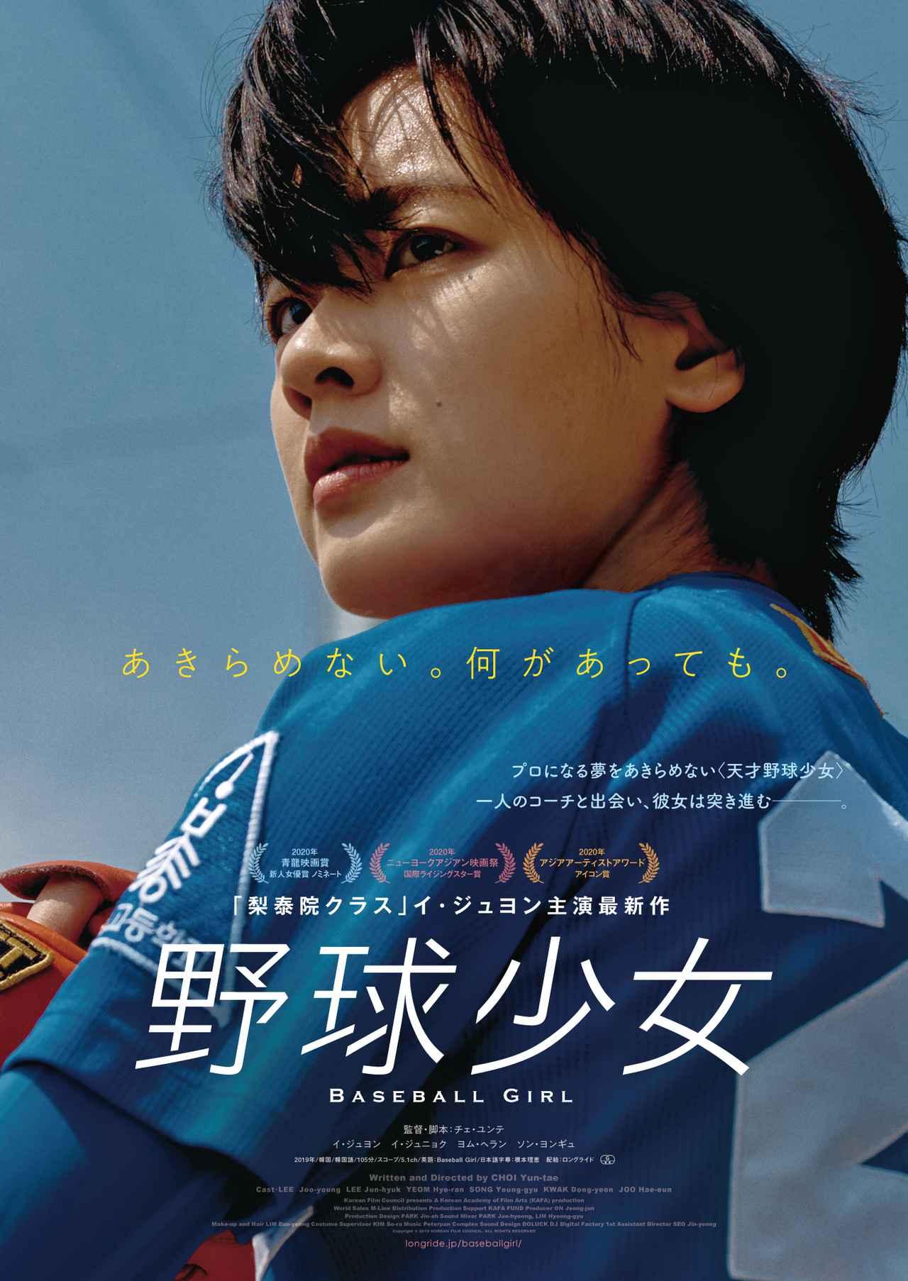 画像: 『野球少女』© 2019 KOREAN FILM COUNCIL. ALL RIGHTS RESERVED