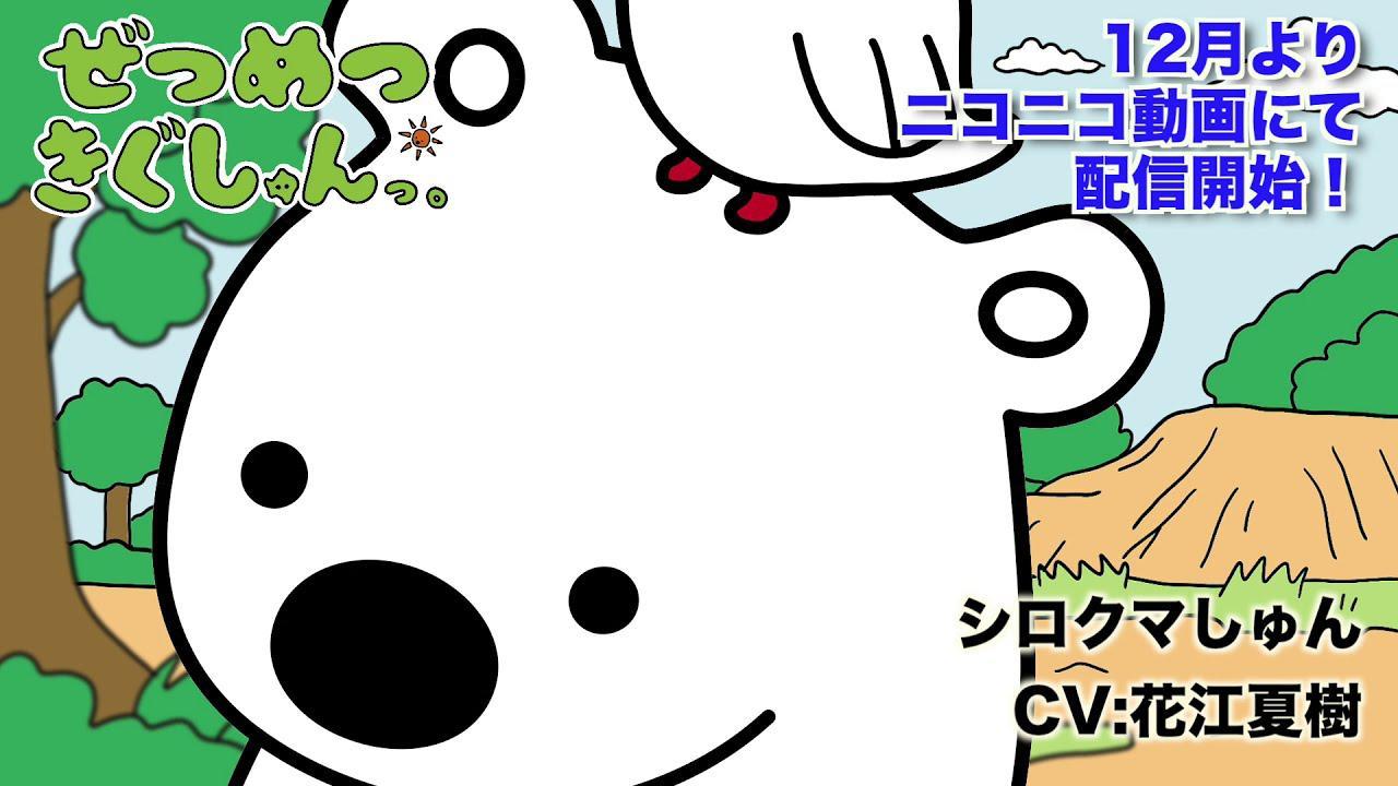 画像: アニメ【ぜつめつきぐしゅんっ。】シロクマしゅん自己紹介(CV:花江夏樹) youtu.be
