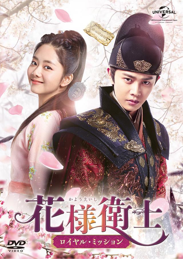 画像: 中国No.1ヒットのロマンティックミステリー時代劇「花様衛士~ロイヤル・ミッション~」DVD発売決定!