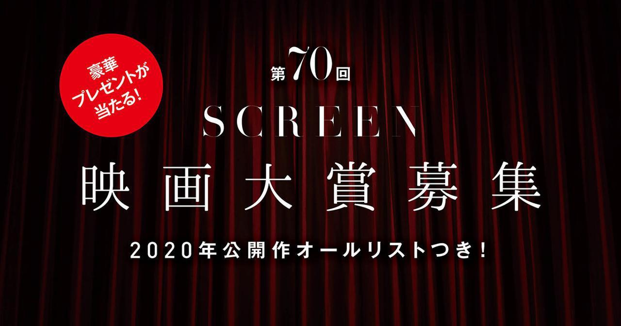 画像3: あなたの1票がベストワンを決める!『第70回SCREEN映画大賞』募集スタート!! - SCREEN ONLINE(スクリーンオンライン)