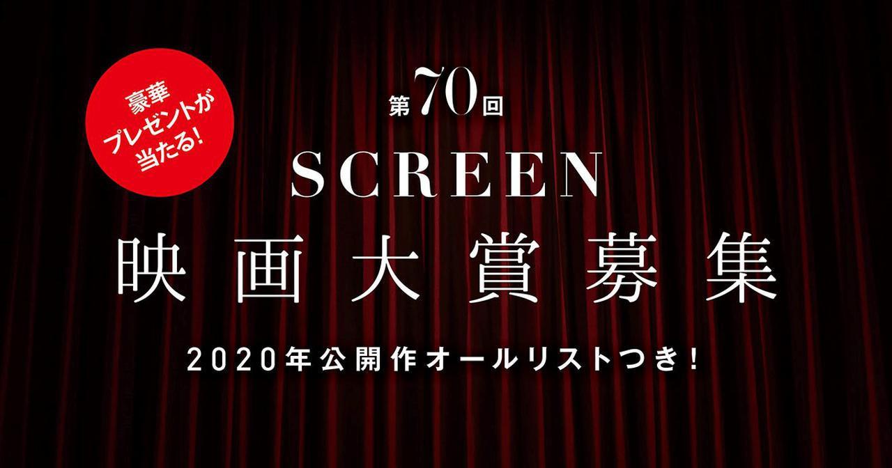 画像1: あなたの1票がベストワンを決める!『第70回SCREEN映画大賞』募集スタート!! - SCREEN ONLINE(スクリーンオンライン)