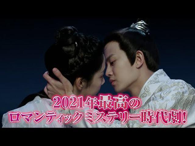 画像: 「花様衛士~ロイヤル・ミッション~」2021.3.3リリース DVD 予告編 youtu.be