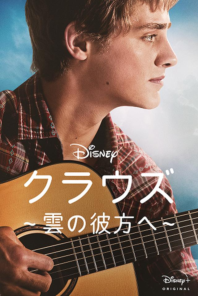 画像: © 2020 Disney